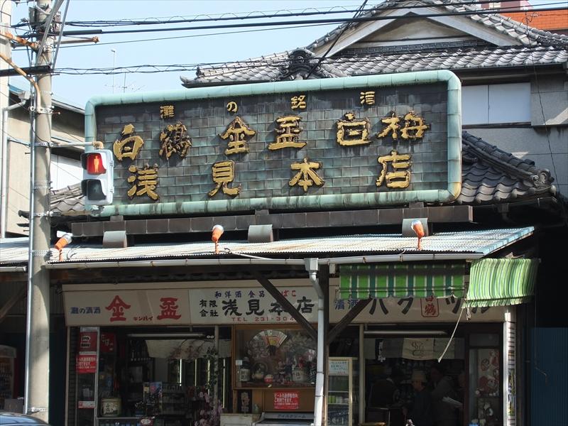 """横浜『浅見本店』昼飲みサイコー!そんな貴方に""""角打ち""""とかどうでしょう?"""