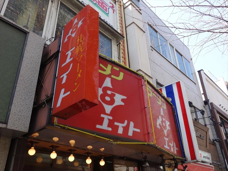 神保町『札幌ラーメンエイト』で味噌ラーメンとか渋くね ...