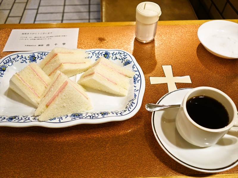神保町『神田白十字』老舗喫茶店でハムサンドを食す!