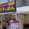 """ガチャめん!『大つけ麺博大感謝祭』に来て""""ガチャめん""""回さないとか正気ですか?@新宿大久保公園"""
