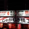 """『しゃかりき432""""』間違った日本観がサイバーな感じで格好いい気がした居酒屋@バンコク"""