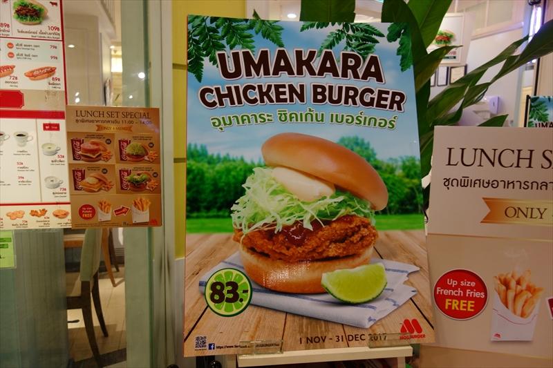 【バンコク】タイの『モスバーガー』ってどんな感じ?【ターミナル21】