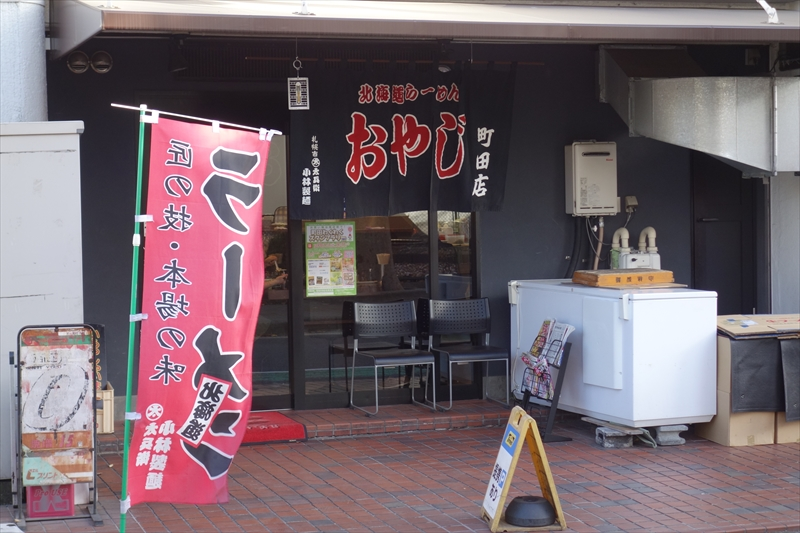北海道ラーメン『おやじ町田店』外観
