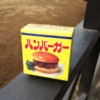 相模原のレトロ自動販売機でチーズバーガーを買ってみた@中古タイヤ市場
