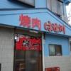 【やや月刊】月刊『焼肉はせ川』創刊号発信!