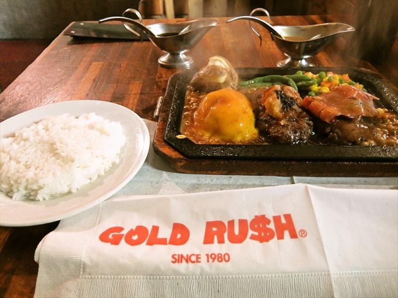 渋谷『ゴールドラッシュ』でハンバーグ食べない奴www@GOLD RUSH
