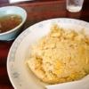 """【蟹】『鳳蘭飯店』で""""かにチャーハン""""を食べてみた話@相模原【炒飯】"""