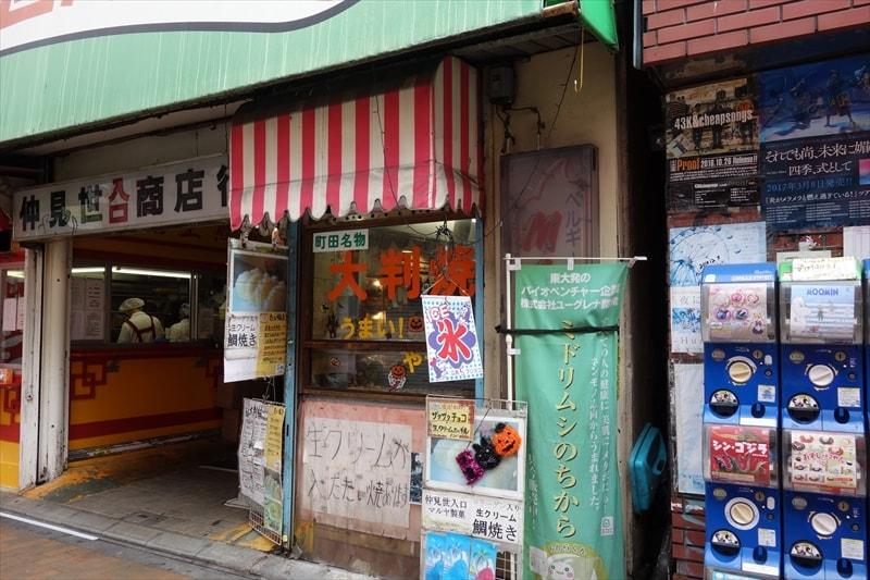 『マルヤ製菓』で久しぶりに大判焼きを買ってみた@町田の仲見世商店街