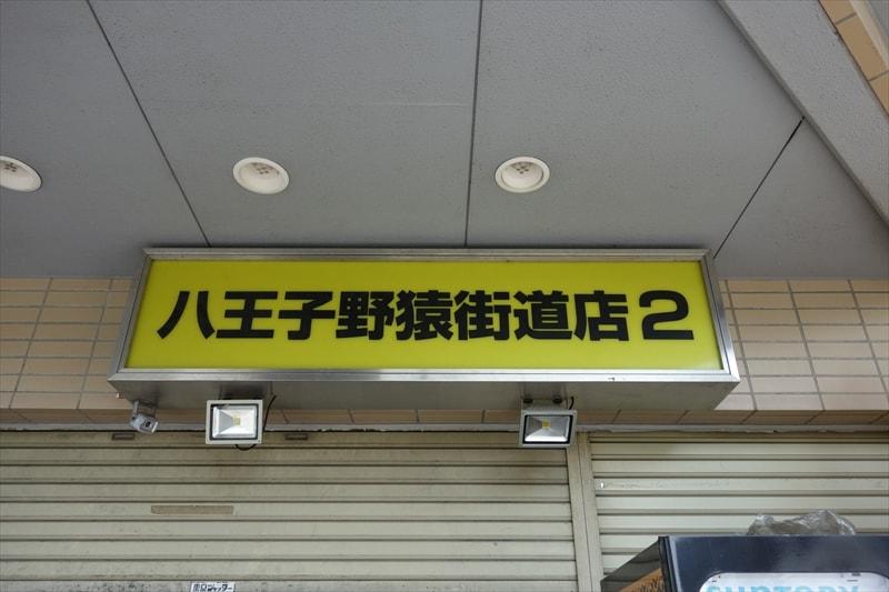 ラーメン二郎野猿街道店2外観