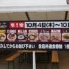 【実食レビュー】2018『大つけ麺博』第1陣絶賛開催中ですと?【ラーメン日本一決定戦!!】