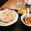 【炒飯】『中華一番』中華鍋の想い出とチャーハン@相模原【ランチ】