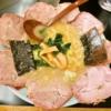 相模原『壱発ラーメン』チャーシュー麺とか、お世話になった感あるよね?