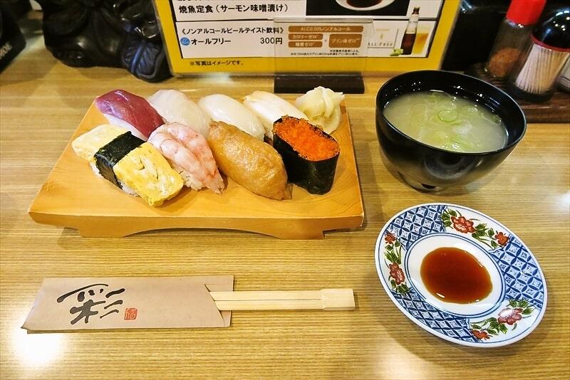 淵野辺の『まさ』で握り寿司的なランチを食べてみました@相模原