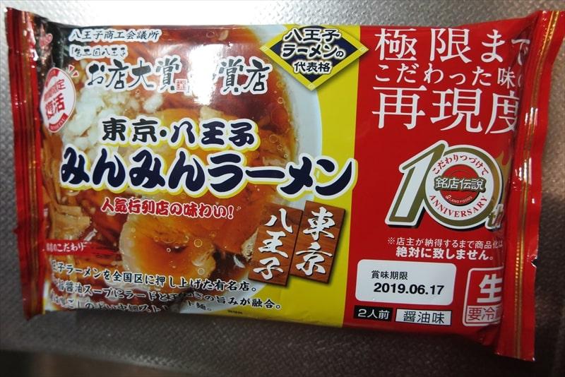 【銘店伝説】東京・八王子みんみんラーメンを食す!【インスタント】