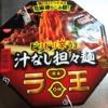 【日清】『ラ王 ビリビリ辛うま 汁なし担々麺』雑レビュー【NISSIN】