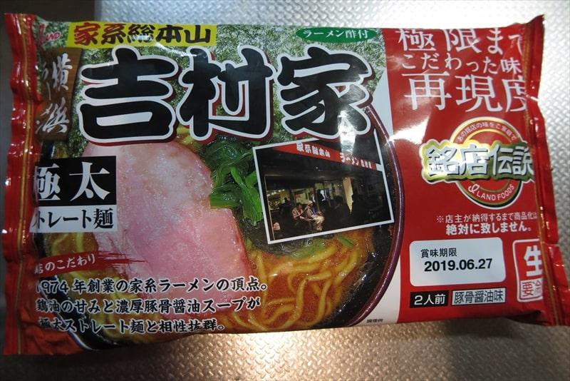 【銘店伝説】家系総本山『吉村家』な生ラーメンを食す!【インスタント】
