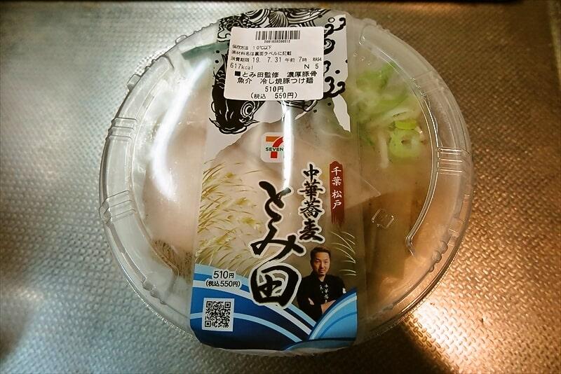 """【セブン】『中華蕎麦 とみ田』監修""""濃厚豚骨魚介冷し焼豚つけ麺""""を食す!"""
