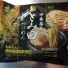 セブンの冷凍食品『中華蕎麦とみ田 濃厚魚介豚骨つけめん』を食す!