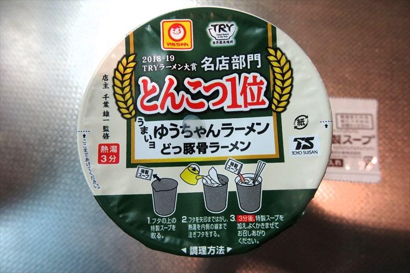 『うまいヨ ゆうちゃんラーメン』どっ豚骨ラーメン的カップ麺を雑レビュー