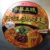 明星『中華三昧 汁なし担々麺』が王道の美味さだったので御報告