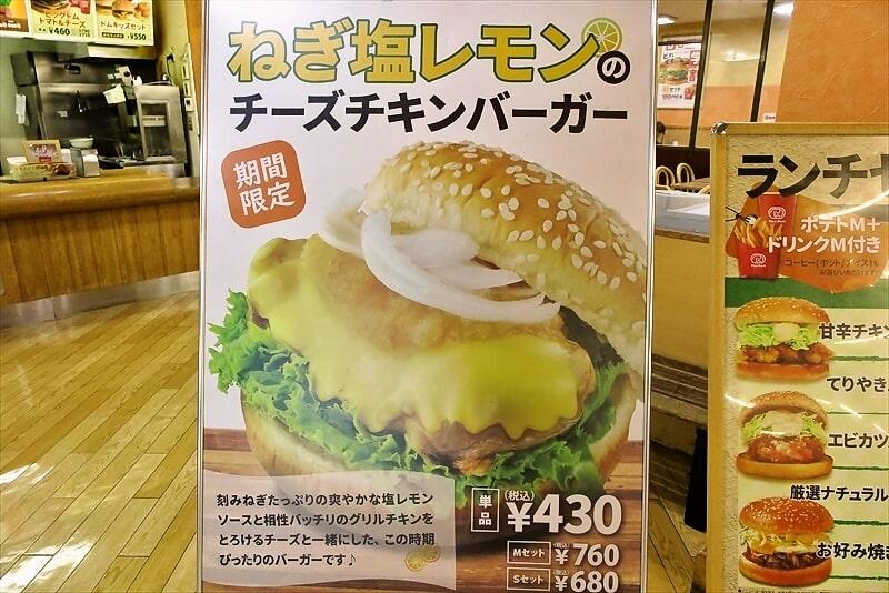 『ドムドムハンバーガー』ねぎ塩レモンのチーズチキンバーガーを実食レビュー