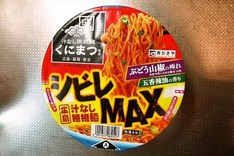 【寿がきや】『広島汁なし担担麺 シビレMAX』を雑レビュー【くにまつ】