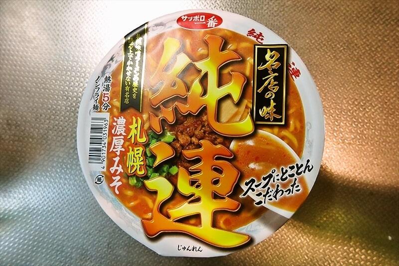 サッポロ一番 名店の味『純連 札幌濃厚みそ』を食べてみるじゃない
