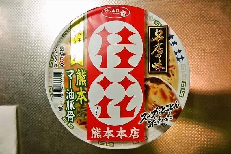 【サッポロ一番】名店の味『桂花 熊本マー油豚骨』を実食レビュー的な