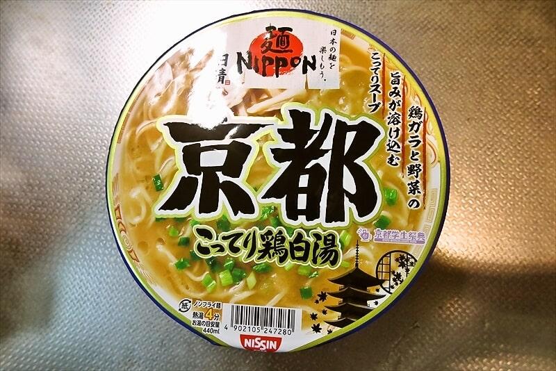 【日清】『京都こってり鶏白湯』的カップラーメンを雑レビュー【麺NIPPON】