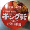 サンヨー食品『キング軒 広島式汁なし担担麺』的カップ麺を雑レビュー!