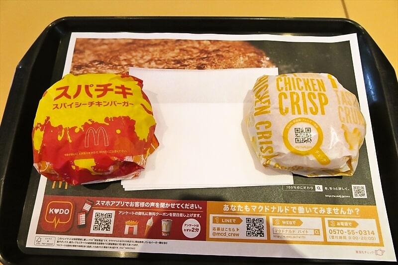 【マック】スパイシーチキンバーガーとチキンクリスプの違い【マクドナルド】