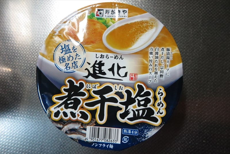 寿がきや『町田汁場 進化 煮干塩らーめん』的カップラーメン実食レビュー