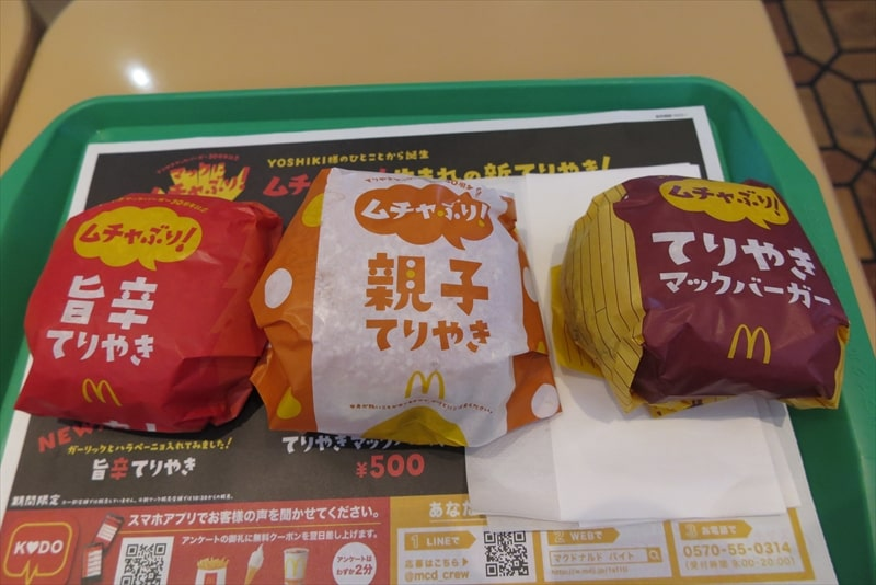 【マック】てりやきマックバーガー旨辛てりやき親子てりやき実食レビュー【マクド】