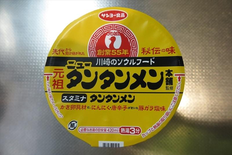 サンヨー食品『元祖ニュータンタンメン本舗』スタミナTTM的カップ麺@文字数