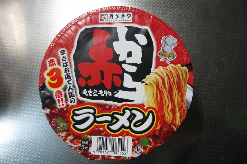 『寿がきや』赤からラーメン的カップラーメンを食す!