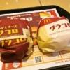 『マクドナルド』グラコロ&ビーフデミチーズグラコロを実食レビュー