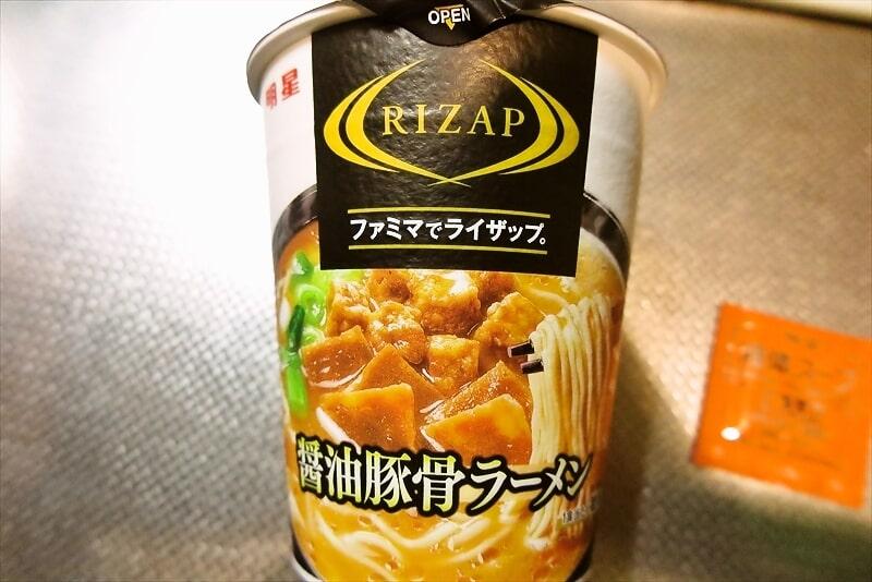【ファミリーマート】『RIZAP 醤油豚骨ラーメン』実食レビュー【ファミマ】