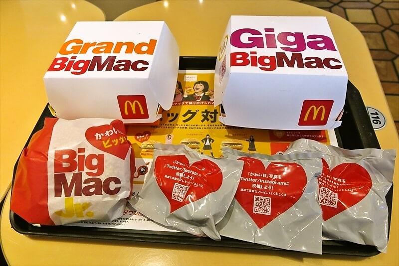 期間限定!ビッグマックジュニア、グランドビッグマック、ギガビッグマック食べ比べ