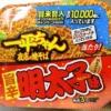 明星『一平ちゃん夜店の焼そば 旨辛明太子味』的カップ麺を食べてみた結果