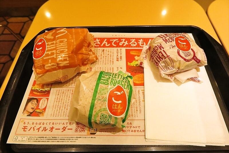 夜マック限定!ごはんバーガー食べ比べ実食レビュー的な@マクドナルド