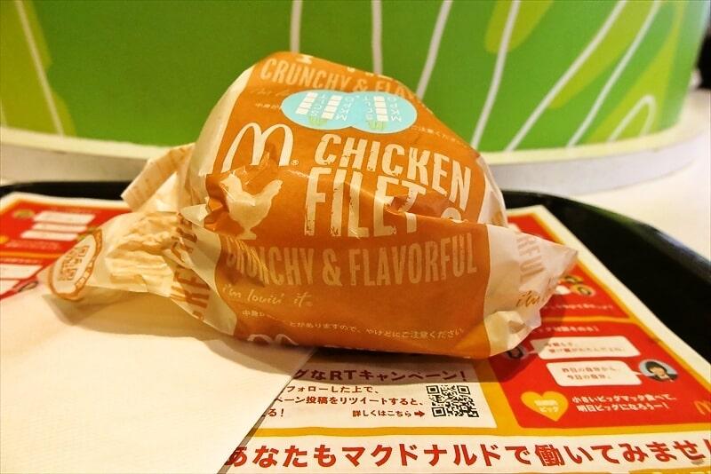 『ビッグマック』が食べにくい時は「ラップで!」と言えば解決じゃんね?