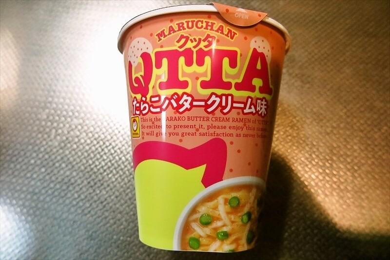 マルちゃん『QTTA(クッタ)たらこバタークリーム味』カップ麺レビュー