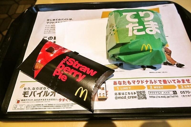 『マクドナルド』てりたま&ホットストロベリーパイ実食レビュー的な