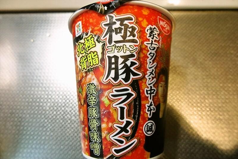 『蒙古タンメン中本 極豚ラーメン 激辛豚骨味噌』カップラーメン実食レビュー