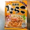 『S&B まぜるだけのスパゲッティソース 生風味 たらこ』実食レビュー
