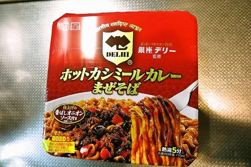【明星】銀座デリー監修『ホットカシミールカレーまぜそば』実食レビュー