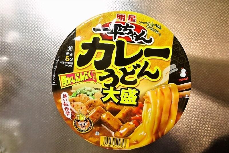 明星『一平ちゃん カレーうどん大盛』的カップ麺を雑にレビュー