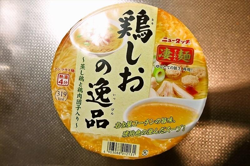 『ニュータッチ 凄麺 鶏しおの逸品』的カップラーメン実食レビュー