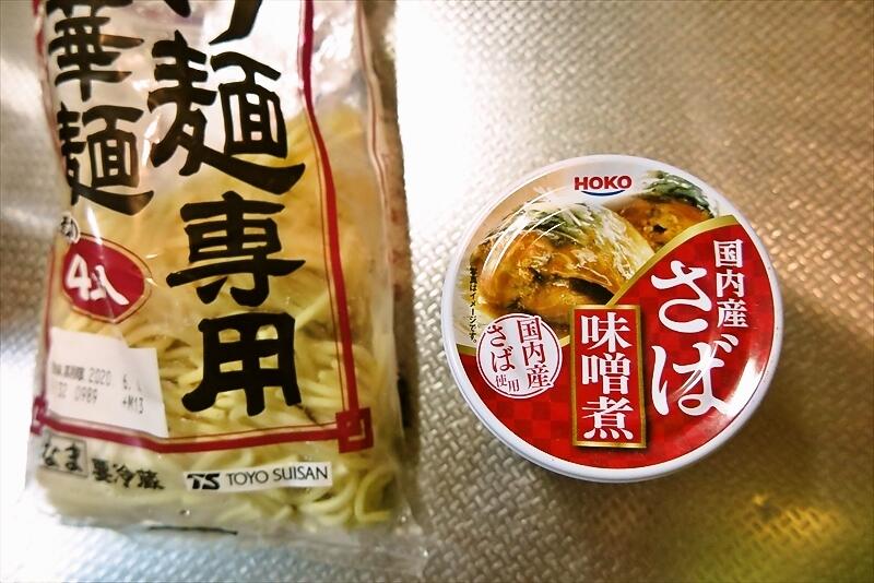 サバ缶と麺で作る!簡単『からそば』(乞食そば)の美味しいレシピ