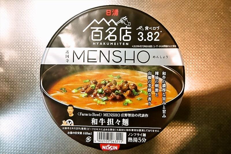 『日清 百名店 MENSHO 和牛担々麺』カップ麺実食レビュー